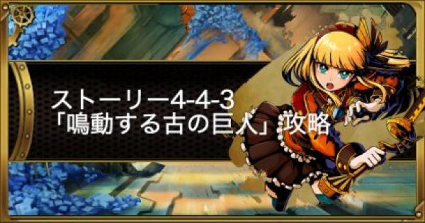 【グラスマ】ストーリー4-4-3「鳴動する古の巨人」攻略と適正キャラ【グラフィティスマッシュ】