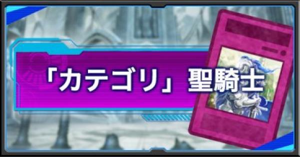 【遊戯王デュエルリンクス】聖騎士カテゴリの紹介|派生デッキと関連カード