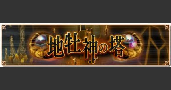 【オデスト】地牡神の塔攻略|1階~10階【オーディナルストラータ】