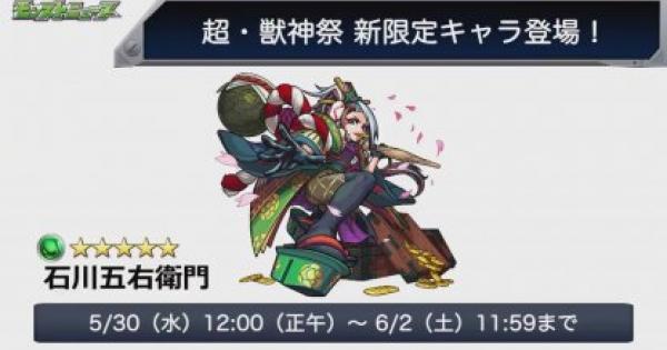 【モンスト】超獣神祭に新限定の石川五右衛門が登場!【モンスト速報】