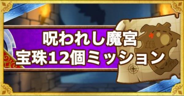 【DQMSL】「呪われし魔宮」宝珠12個入手ミッションのクリア方法!