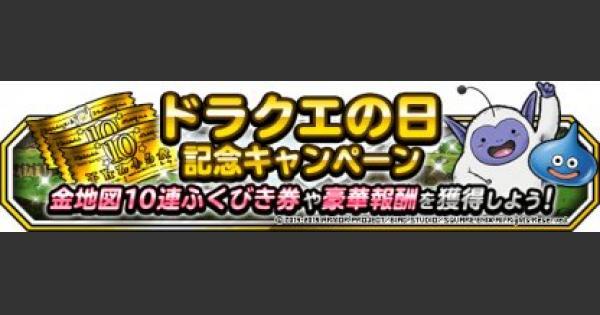 「ドラクエの日記念キャンペーン」情報まとめ!