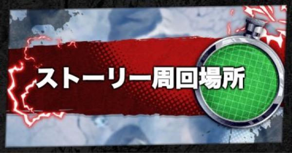 【レジェンズ】ストーリー1部の攻略!おすすめ周回場所【ドラゴンボールレジェンズ】