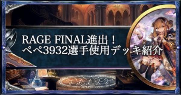 【シャドバ】RAGE決勝進出!ぺぺ3932選手使用のデッキ紹介!【シャドウバース】
