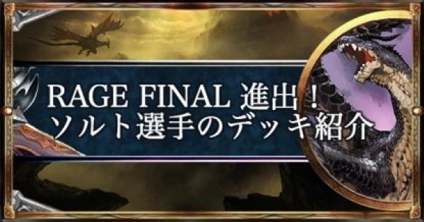 【シャドバ】RAGE決勝進出!ソルト選手のデッキ紹介!【シャドウバース】