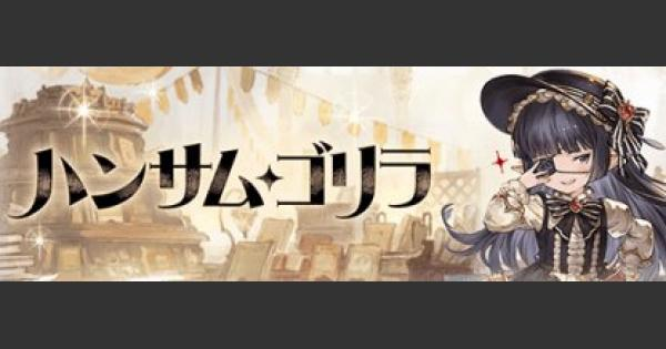 【グラブル】『ハンサム・ゴリラ』攻略/報酬まとめ|5月末シナリオ【グランブルーファンタジー】