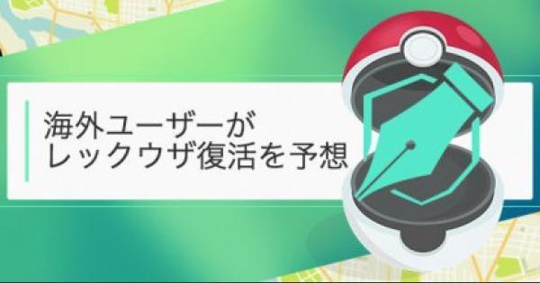 【ポケモンGO】海外ユーザーがレックウザの復活と色違いの出現を予想?