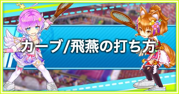 【白猫テニス】カーブショット/飛燕ショットの打ち方と取り方【白テニ】