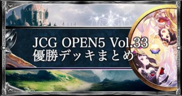 【シャドバ】JCG OPEN5 Vol.33 ローテ大会優勝デッキ紹介【シャドウバース】