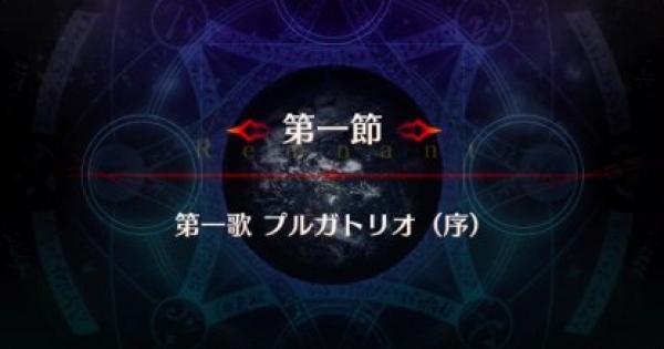 【FGO】剣豪第1節『第一歌 ブルガトリオ(序)』攻略