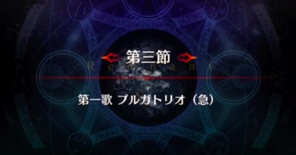 【FGO】剣豪第3節『第一歌 ブルガトリオ(急)』攻略