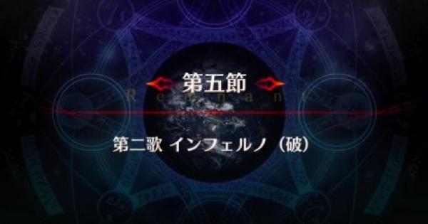 【FGO】剣豪第5節『第二歌 インフェルノ(破)』攻略