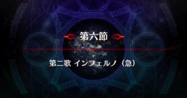 【FGO】剣豪第6節『第二歌 インフェルノ(急)』攻略