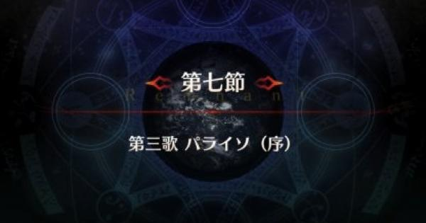 【FGO】剣豪第7節『第三歌 パライソ(序)』攻略