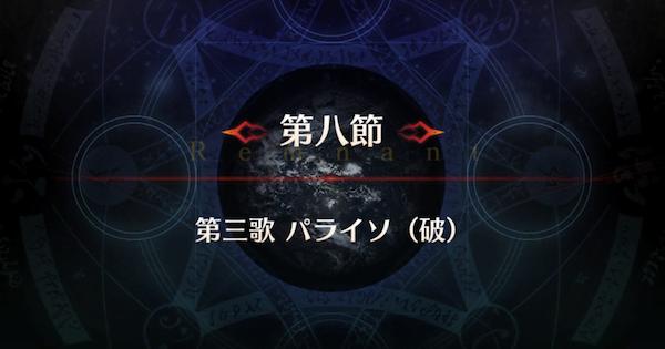 【FGO】剣豪第8節『第三歌 パライソ(破)』攻略
