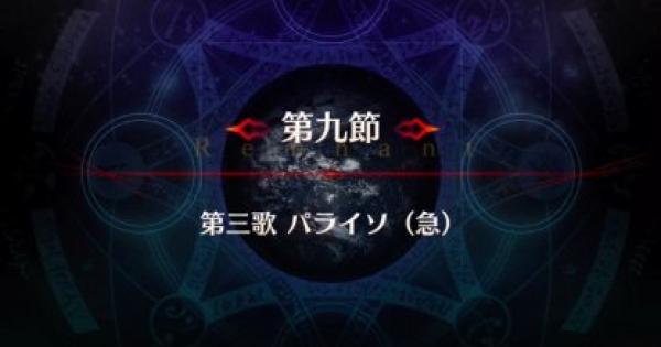 【FGO】剣豪第9節『第三歌 パライソ(急)』攻略