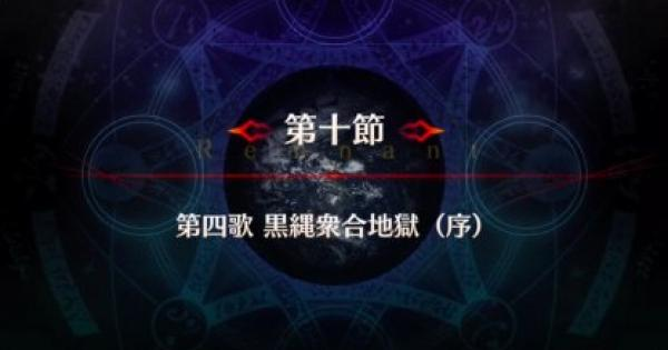 【FGO】剣豪第10節『第四歌 黒縄衆合地獄(序)』攻略