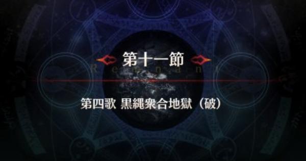 【FGO】剣豪第11節『第四歌 黒縄衆合地獄(破)』攻略