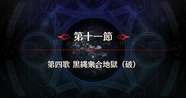剣豪第11節『第四歌 黒縄衆合地獄(破)』攻略