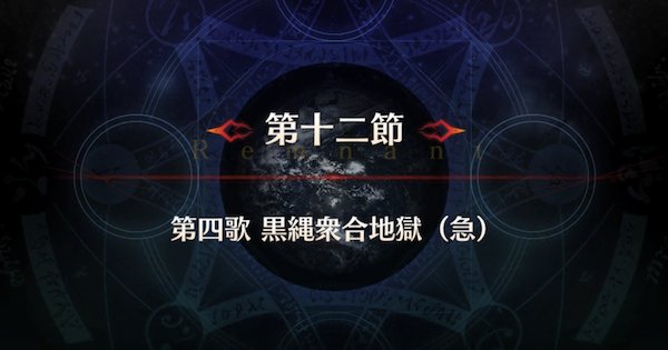 【FGO】剣豪第12節『第四歌 黒縄衆合地獄(急)』攻略
