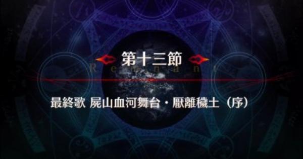 【FGO】剣豪第13節『最終歌 屍山血河舞台 厭離穢土(序)』攻略