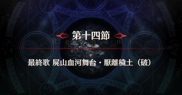 剣豪第14節『最終歌 屍山血河舞台 厭離穢土(破)』攻略