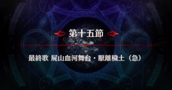 【FGO】剣豪第15節『最終歌 屍山血河舞台 厭離穢土(急)』攻略