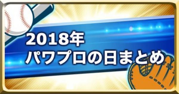 【パワプロアプリ】2018年パワプロの日(826)キャンペーン予想【パワプロ】