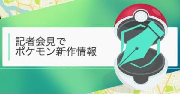 【ポケモンGO】新作発表会!最新作や新アプリと情報満載!