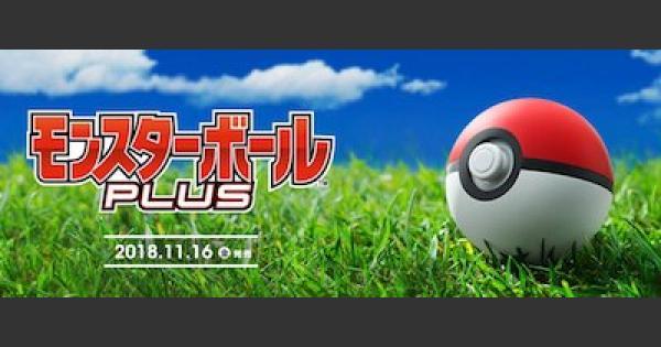 【ポケモンGO】モンスターボールPlus(プラス)の使い方と接続方法