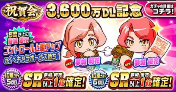 【パワプロアプリ】3600万DL記念ガチャシミュレーター【パワプロ】