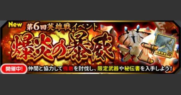 【スママジ】英雄戦「爆炎の暴威」の攻略まとめ【スマッシュ&マジック】