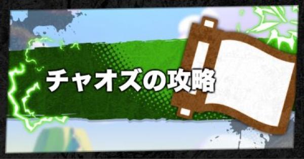 【レジェンズ】「チャオズ(餃子)」のスカウトバトル攻略とおすすめキャラ【ドラゴンボールレジェンズ】