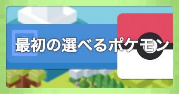 【ポケクエ】最初に選べるポケモンのおすすめはこれ!【ポケモンクエスト】