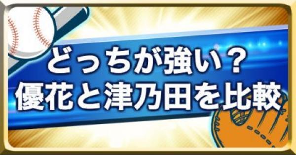 【パワプロアプリ】優花と津乃田どっちが強いか比較して検証【パワプロ】