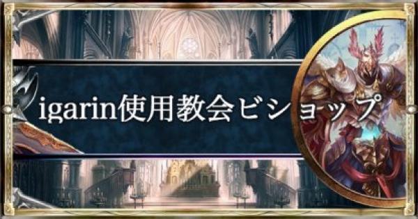 【シャドバ】22連勝達成!igarin使用教会ビショップ!【シャドウバース】