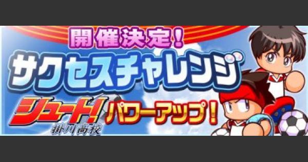 【パワサカ】掛川高校サクセスチャレン(サクチャレ7)の攻略【パワフルサッカー】