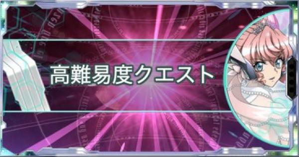 【シンフォギアXD】ブライダルイベント高難易度攻略まとめ