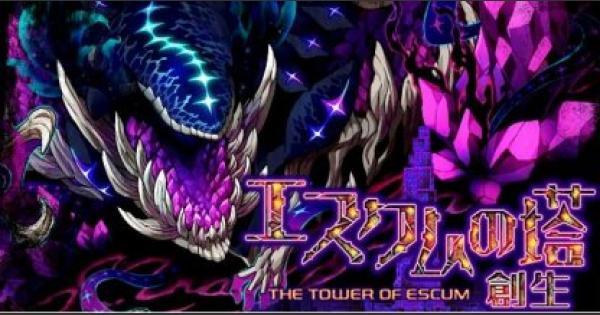 【サモンズボード】エスクムの塔 攻略一覧