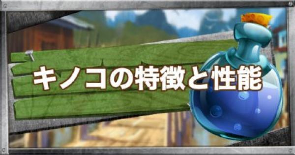 【フォートナイト】キノコの特徴と性能【FORTNITE】