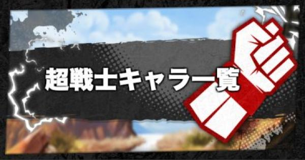 【レジェンズ】超戦士タグのキャラ一覧【ドラゴンボールレジェンズ】