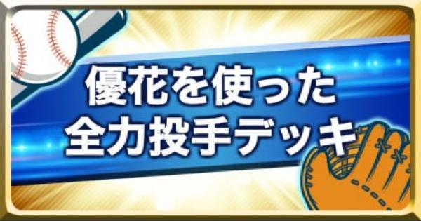 【パワプロアプリ】夢城優花を使った全力投手デッキ【パワプロ】