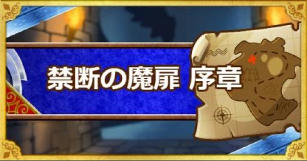 【DQMSL】「禁断の魔扉 序章」攻略!ひとつめピエロの倒し方!