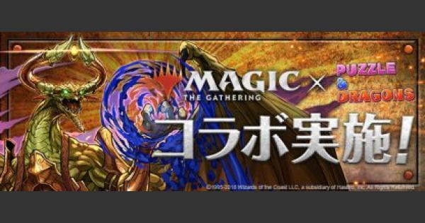 【パズドラ】マジックザギャザリングコラボ(MTG)の当たりとラインナップ