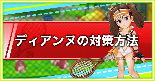 【白猫テニス】ディアンヌを倒そう!対策方法を徹底解説!【白テニ】