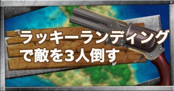 【フォートナイト】「ラッキーランディングで敵を3人倒す」チャレンジの攻略【FORTNITE】