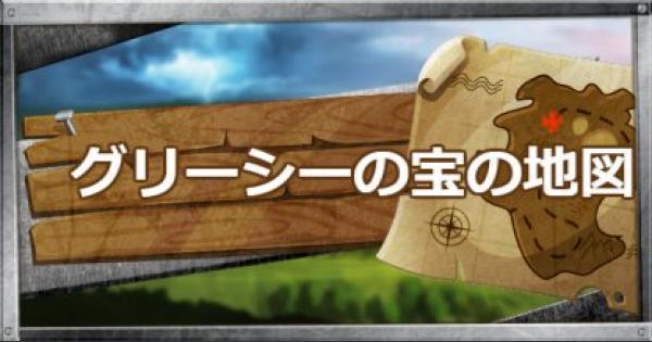 【フォートナイト】「グリーシー・グローブにある宝の地図をたどる」の攻略【FORTNITE】