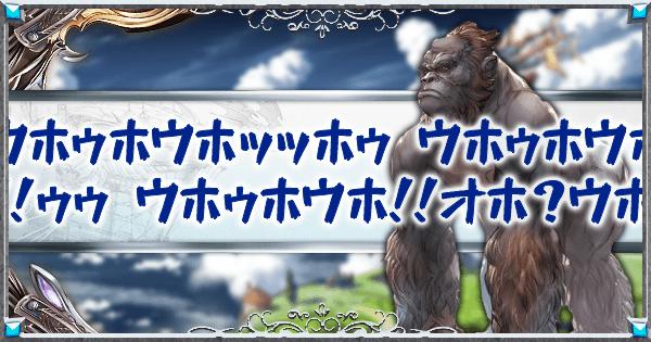 【グラブル】ゴリラ語翻訳ジェネレーター『うほうほ〜っ!』【グランブルーファンタジー】