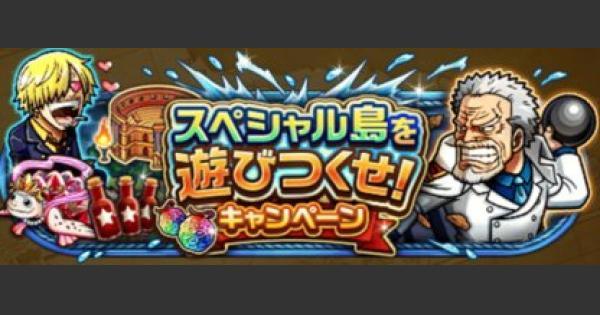【トレクル】スペシャル島を遊びつくせ!キャンペーン【ワンピース トレジャークルーズ】