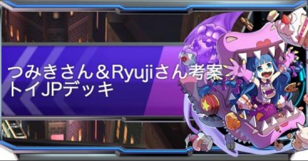 【ファイトリーグ】つみきさん&Ryujiさん考案:トイJPデッキ